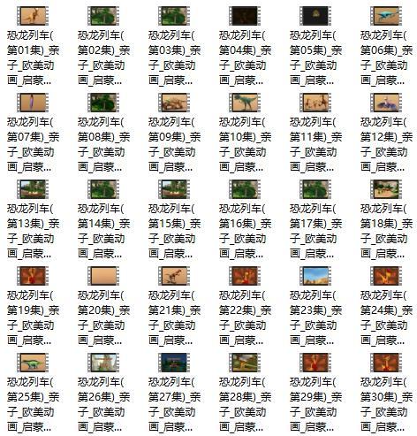 恐龙列车66集Mp4(英语无字幕)