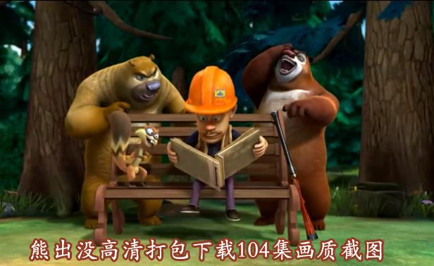 熊出没高清打包下载104集(A部分)