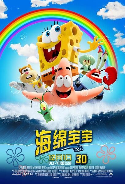 海绵宝宝CCTV中文版打包下载