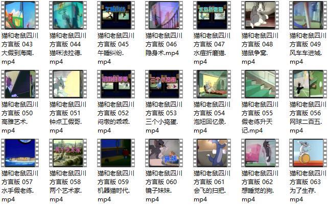 猫和老鼠四川方言版MP4资源截图