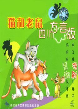 猫和老鼠四川方言版MP4打包下载