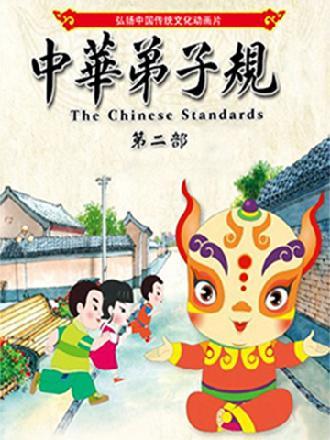 中华弟子规第2季120集长篇版