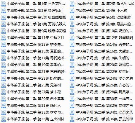 中华弟子规第2季120集长篇版可转MP4