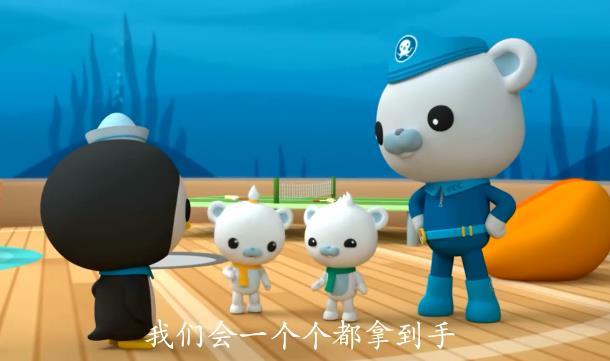 海底小纵队第4季中文版MP4画质截图