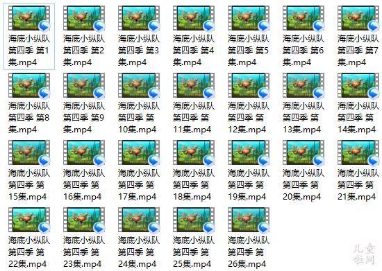 海底小纵队第四季中文版Mp4全26集