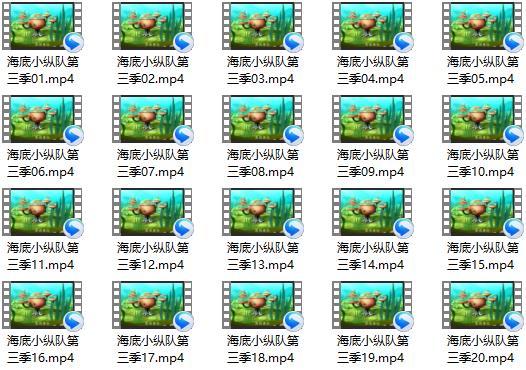 海底小纵队第3季中文版Mp4全20集