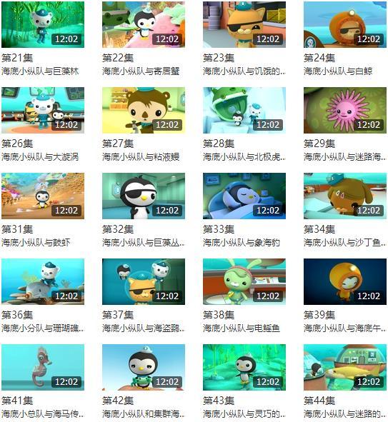 海底小纵队第一季中文版全50集Mp4高清720P下载部分列表