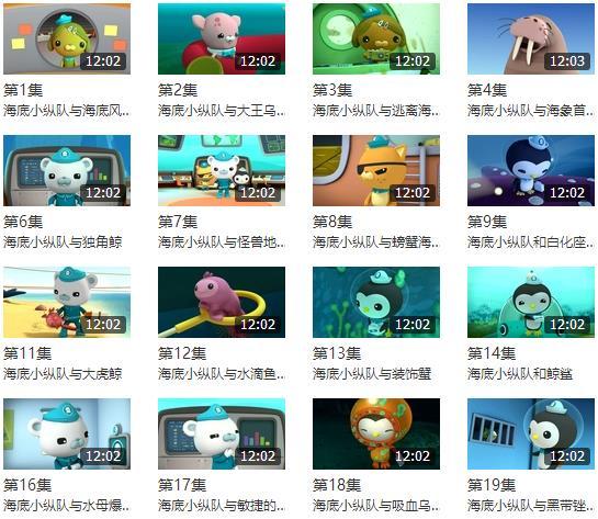 海底小纵队第一季中文版全50集Mp4高清720P下载