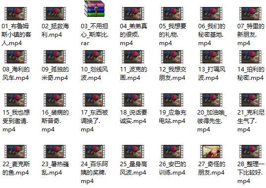 变形警车珀利第2季52集MP4(国语无字幕)