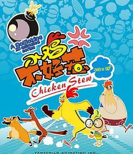 小鸡不好惹1-7季418集MP4(国语带字幕)