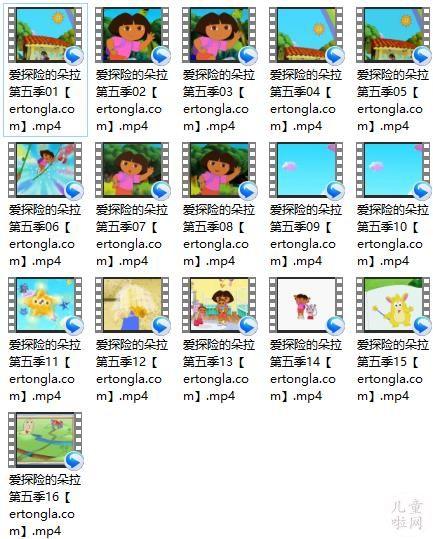 爱探险的朵拉第五季国语版mp4打包下载