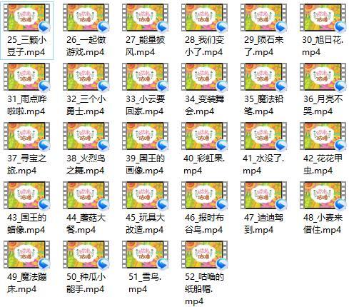 艾米咕噜52集MP4