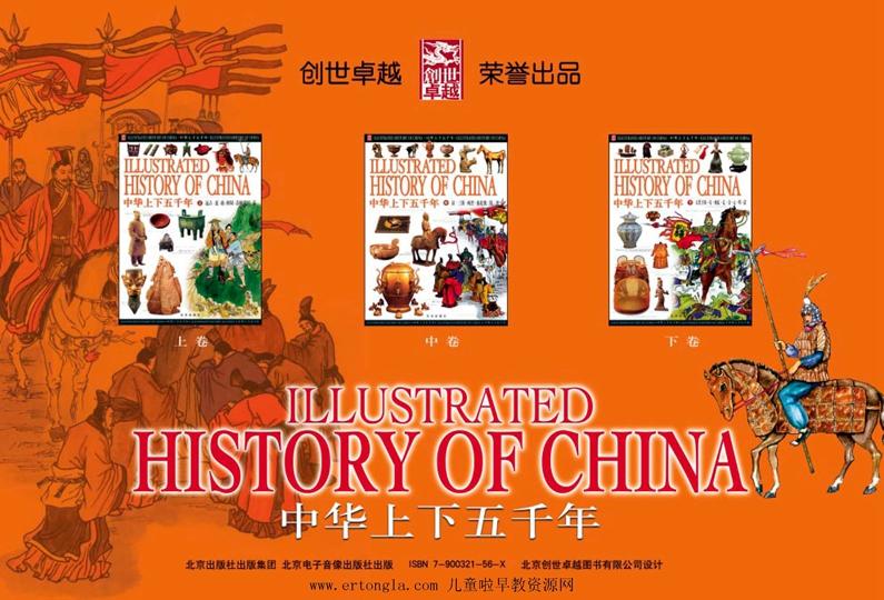 中华上下五千年pdf绘本下载,儿童啦网