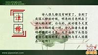 静夜思(李白)