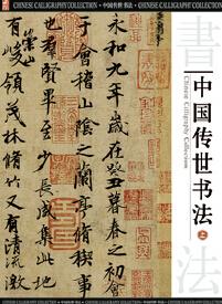 中国传世书法pdf