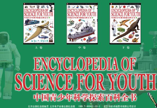 中国青少年科学探索百科全书pdf