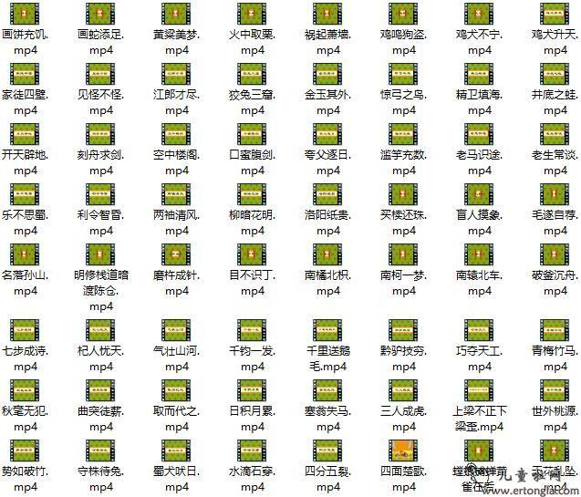 中国经典成语故事158个(Mp4格式)