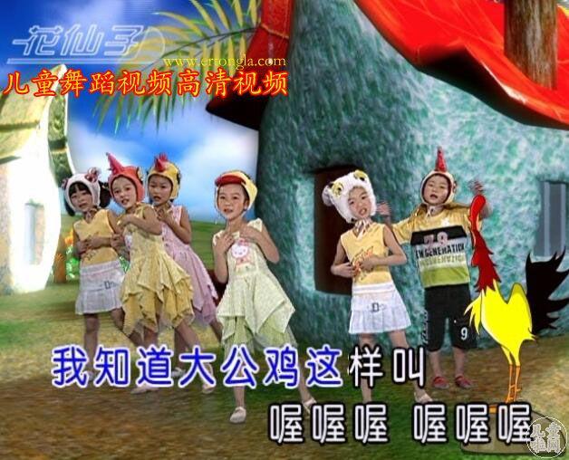 儿童舞蹈视频高清下载,儿童舞蹈mp4下载,120集儿童舞蹈 百度云