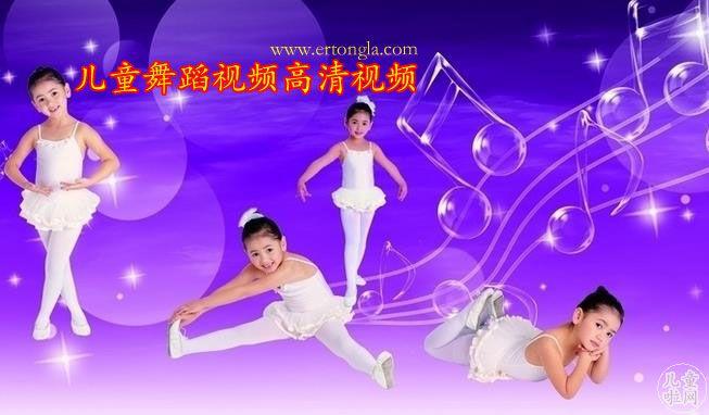 儿童舞蹈视频高清120集A部分
