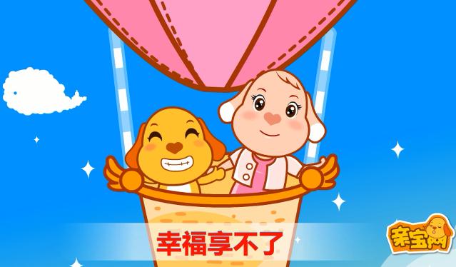 亲宝儿歌下载到u盘(A部分)Mp4画质截图演示