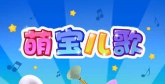 萌宝儿歌全集3.78G下载(中文)Mp4