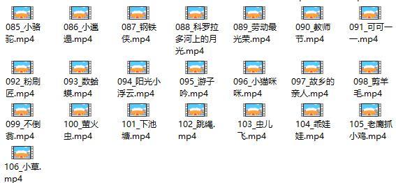 可一儿歌KTV伴奏106集MP4资源包截图