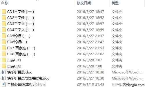 冯德全快乐听MP3打包下载(三字经+国学+童谣+古诗+英语20CD光盘)