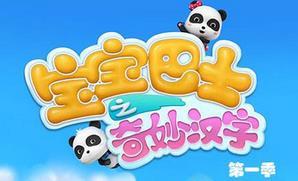 宝宝巴士之奇妙汉字第一季Mp4