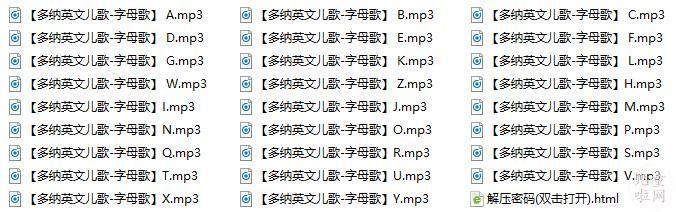 多纳英文儿歌MP3资源包之26个字母歌