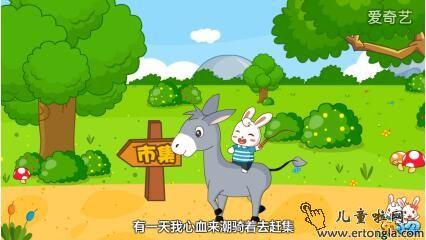 小毛驴,兔小贝儿歌全集