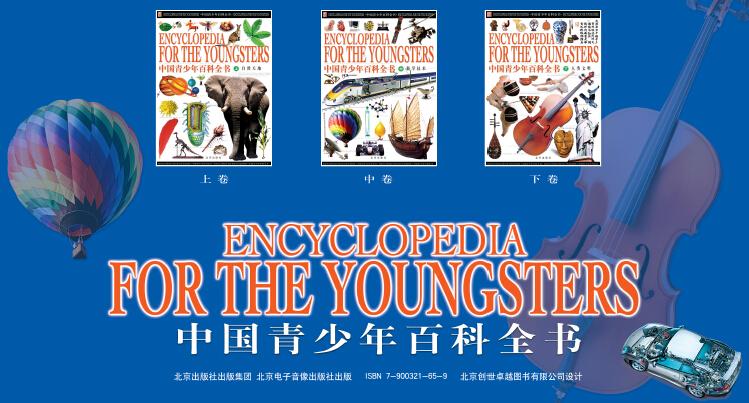 中国青少年百科全书pdf