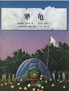 绘本《犟龟》教案