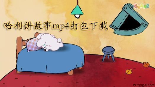 哈利讲故事mp4打包下载