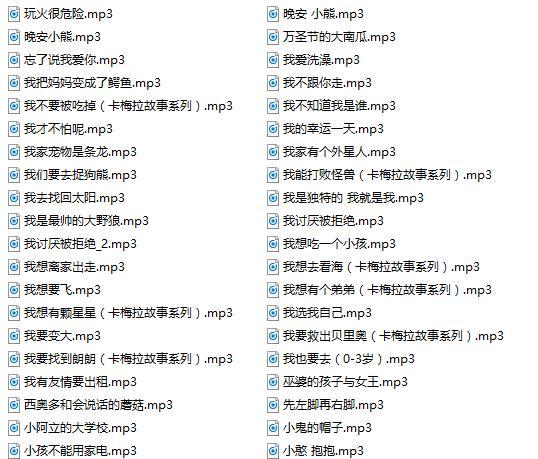 酒窝的睡前故事MP3资源包部分截图
