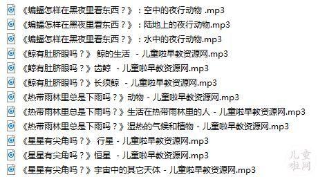 美国中小学生课外科普读物MP3打包下载
