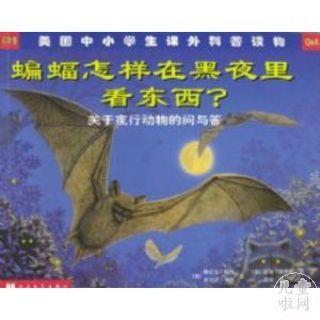 蝙蝠怎样在黑夜里看东西?