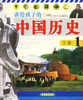 讲给孩子的中国历史Mp3百度网盘
