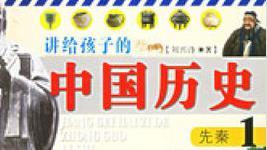 讲给孩子的中国历史Mp3(177集)