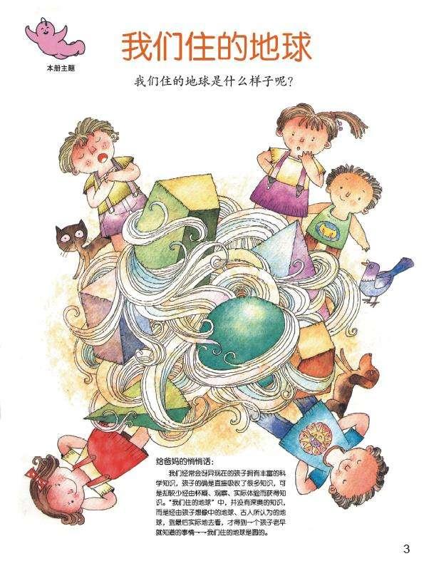 小小牛顿幼儿馆11CD(1-108)Mp3格式