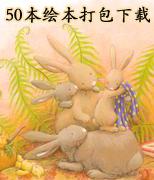 近500本经典绘本故事(幻灯片+pdf格式)部分中英双语