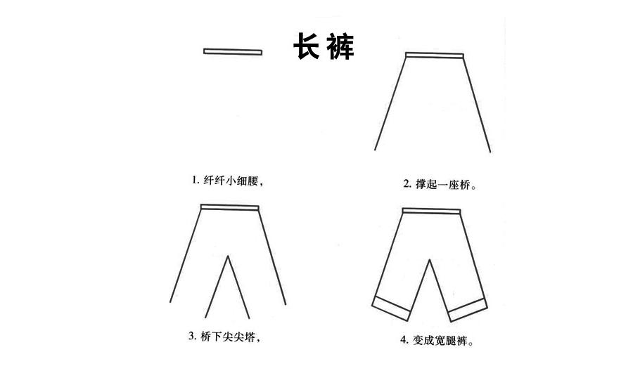 ,简笔画长裤怎么画,长裤步骤分解