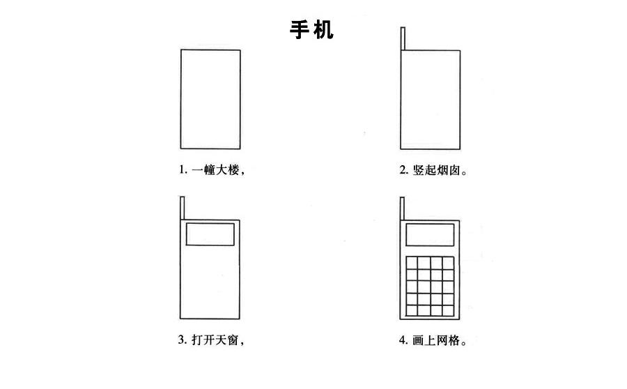 手机,简笔画手机怎么画,手机步骤分解,物品简笔画,儿童啦网