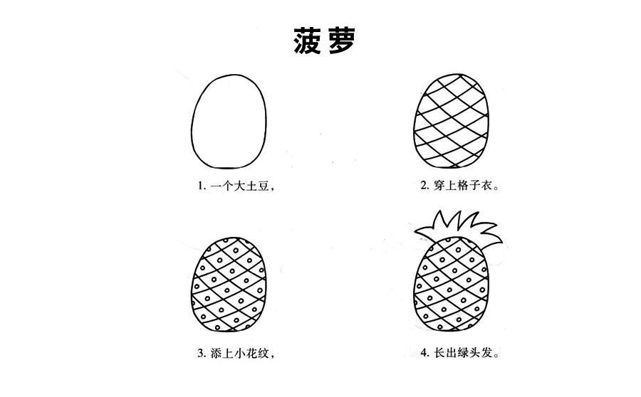 ,简笔画菠萝2怎么画,菠萝2步骤分解