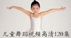 儿童舞蹈视频高清下载120集E部分