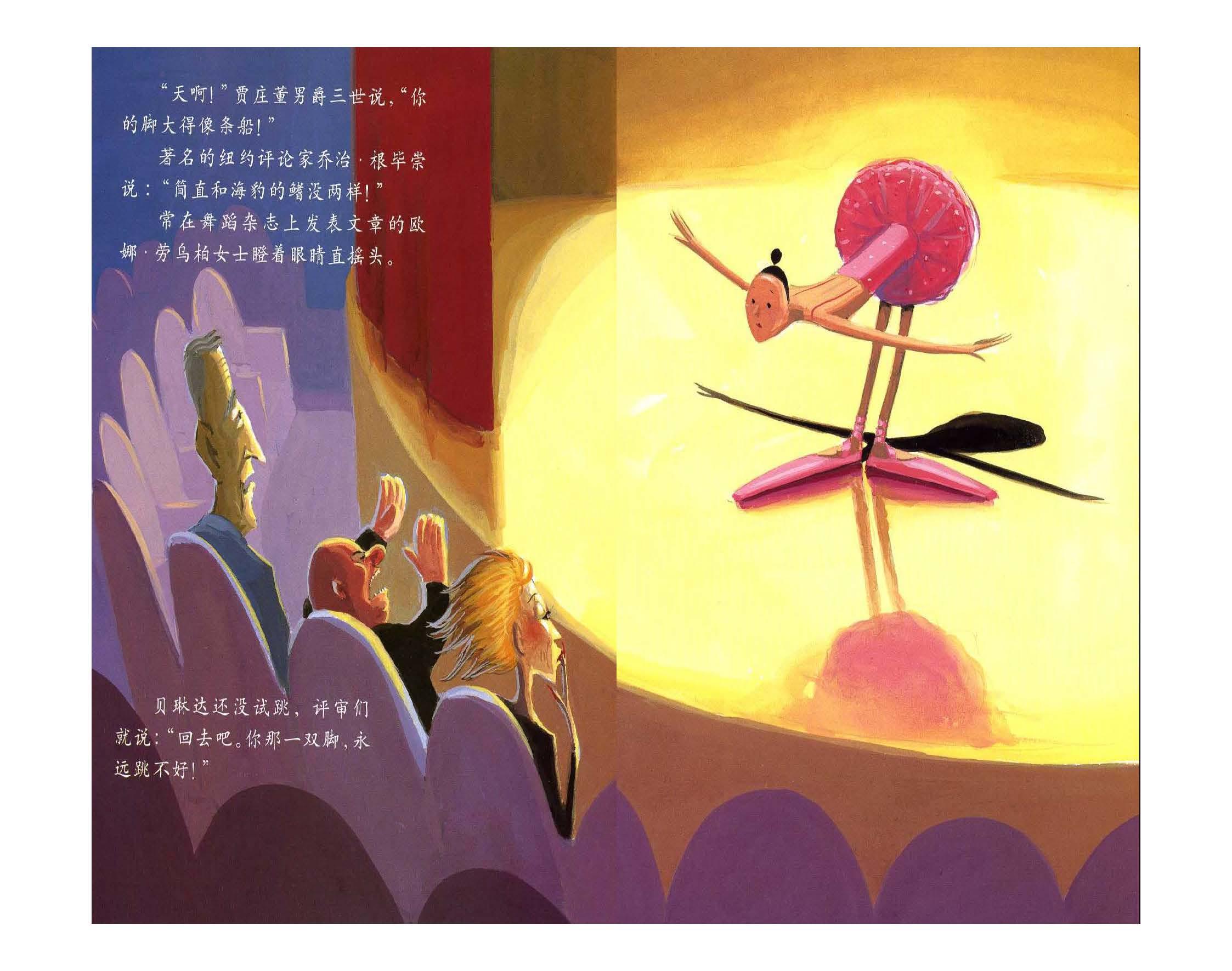 《大脚丫跳芭蕾(二年级上)》图片