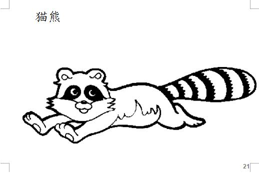 50個動物簡筆畫打包下載ppt繪本下載,50個動物簡筆畫