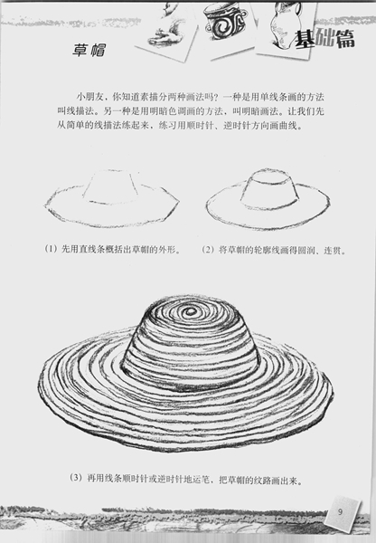 《铅笔画三步法(提高篇)》图片