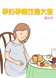 四个月孕妇_孕妇食谱:怀孕第四个月吃什么