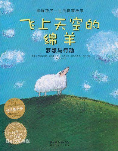 飞上天空的绵羊绘本视频