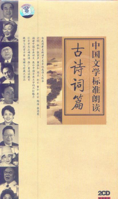 中国古诗词朗诵打包 42首